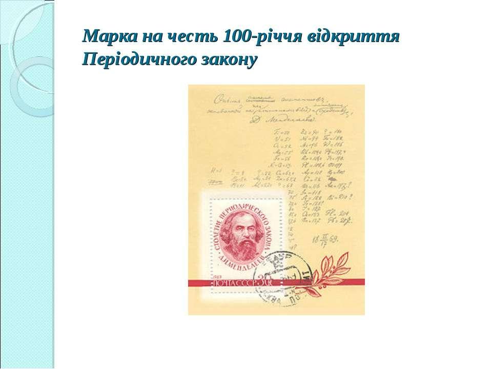 Марка на честь 100-річчя відкриття Періодичного закону