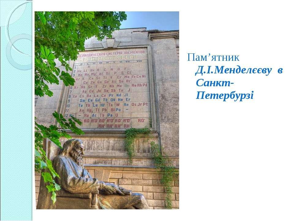 Пам'ятник Д.І.Менделєєву в Санкт-Петербурзі