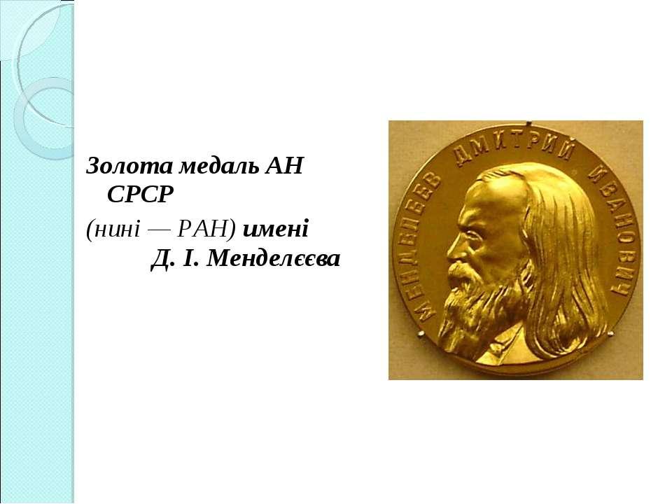 Золота медаль АН СРСР (нині — РАН) имені Д. І. Менделєєва