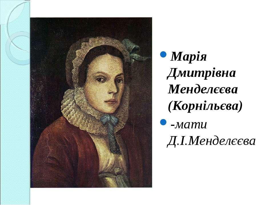Марія Дмитрівна Менделєєва (Корнільєва) -мати Д.І.Менделєєва