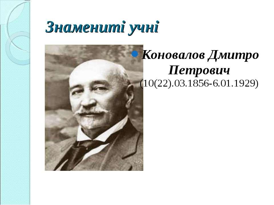 Знамениті учні Коновалов Дмитро Петрович (10(22).03.1856-6.01.1929)