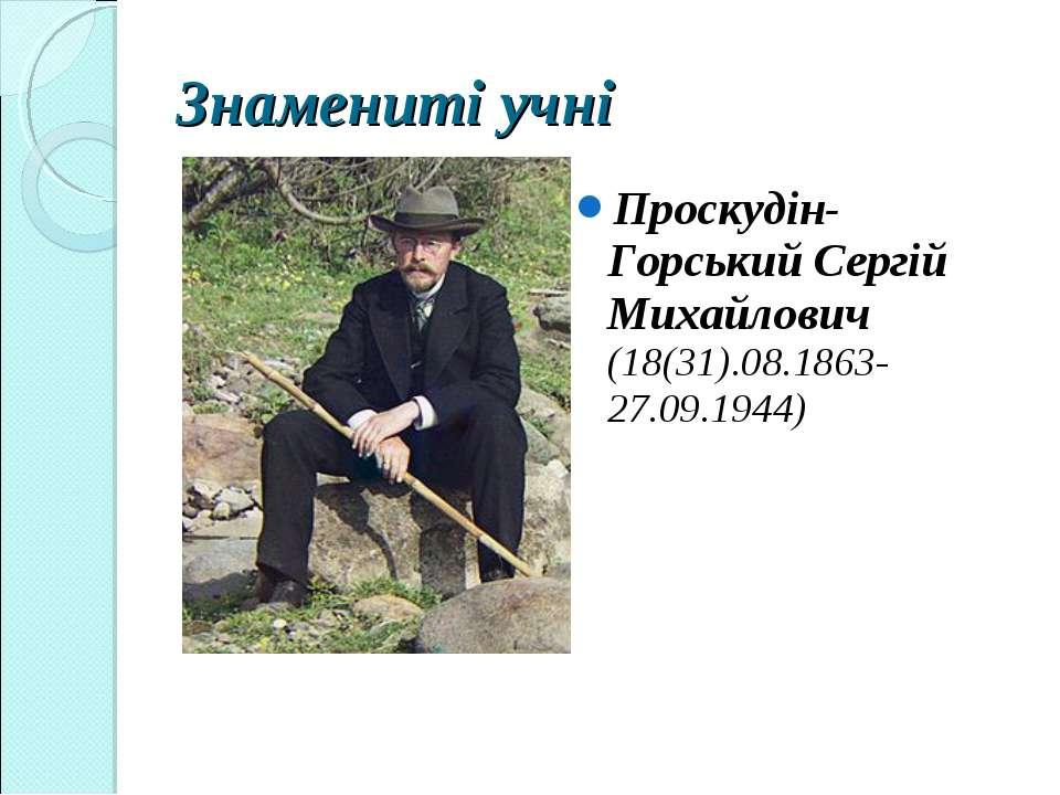 Знамениті учні Проскудін-Горський Сергій Михайлович (18(31).08.1863-27.09.1944)