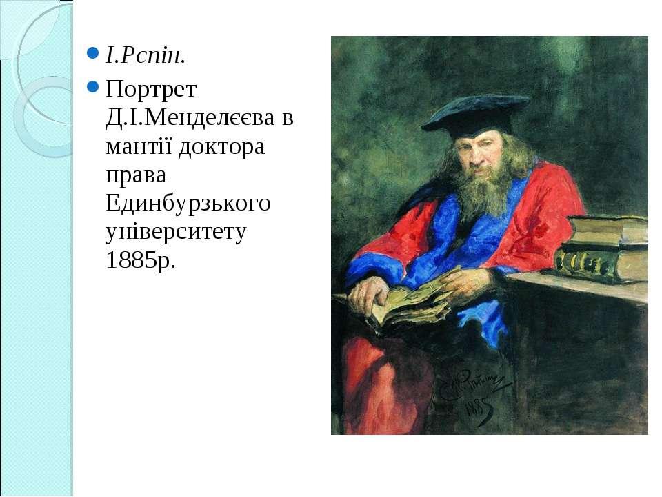 І.Рєпін. Портрет Д.І.Менделєєва в мантії доктора права Единбурзького універси...