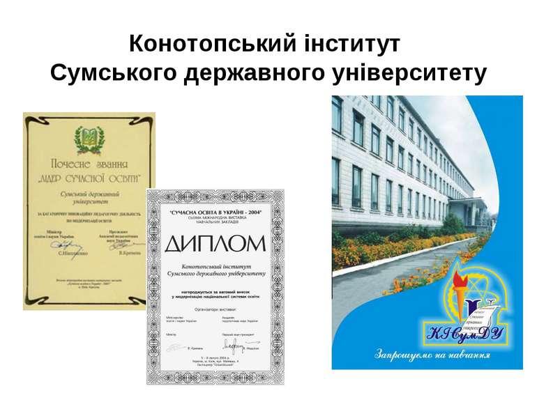 Конотопський інститут Сумського державного університету