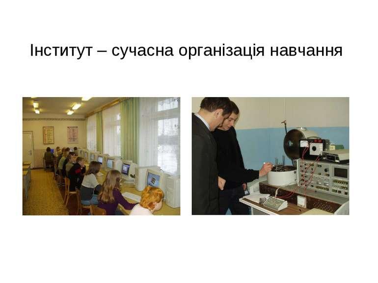 Інститут – сучасна організація навчання