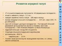 Розвиток аграрної галузі МАШІВСЬКИЙ РАЙОН 17 сільськогосподарських підприємст...