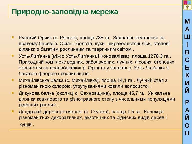 Природно-заповідна мережа Руський Орчик (с. Ряське), площа 785 га . Заплавні ...