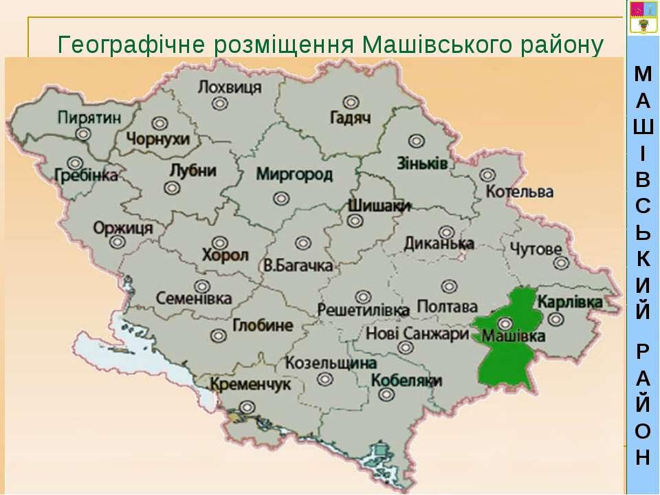 Географічне розміщення Машівського району МАШІВСЬКИЙ РАЙОН