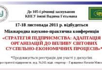 До 105-ї річниці заснування КНЕУ імені Вадима Гетьмана 17-18 листопада 2011 р...