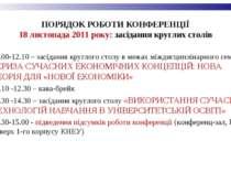 ПОРЯДОК РОБОТИ КОНФЕРЕНЦІЇ 18 листопада 2011 року: засідання круглих столів 1...