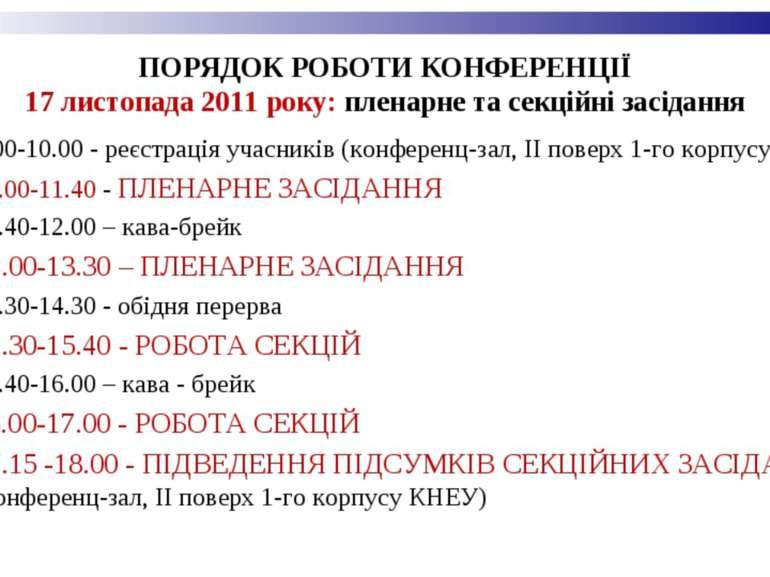 ПОРЯДОК РОБОТИ КОНФЕРЕНЦІЇ 17 листопада 2011 року: пленарне та секційні засід...