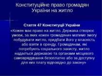 Конституційне право громадян України на житло Стаття 47 Конституції України «...