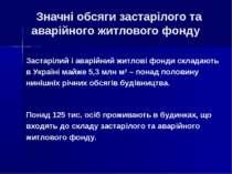 Значні обсяги застарілого та аварійного житлового фонду Застарілий і аварійни...