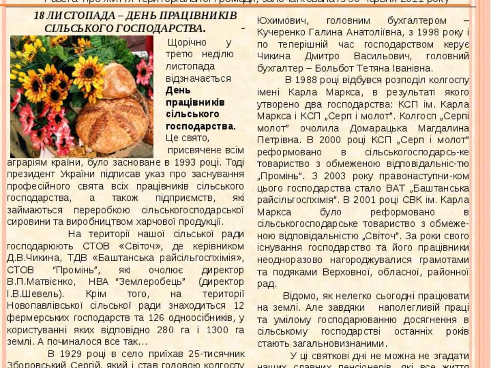 * Новопавлівська сільська рада * №11 (18) * листопад * 2012 * Газета про житт...