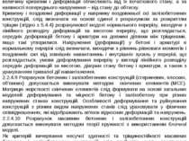 Новий нормативний документ з розрахунку залізобетонних конструкцій Основи про...