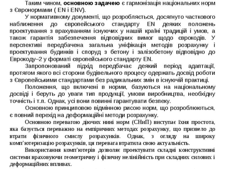 Новий нормативний документ з розрахунку залізобетонних конструкцій Метою розр...