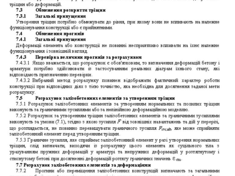 Новий нормативний документ з розрахунку залізобетонних конструкцій Друга груп...