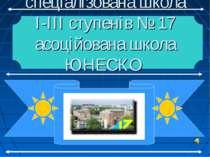 Черкаська спеціалізована школа І-ІІІ ступенів № 17 асоційована школа ЮНЕСКО