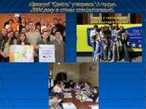 Участь у святкуванні Днів Європи в Україні