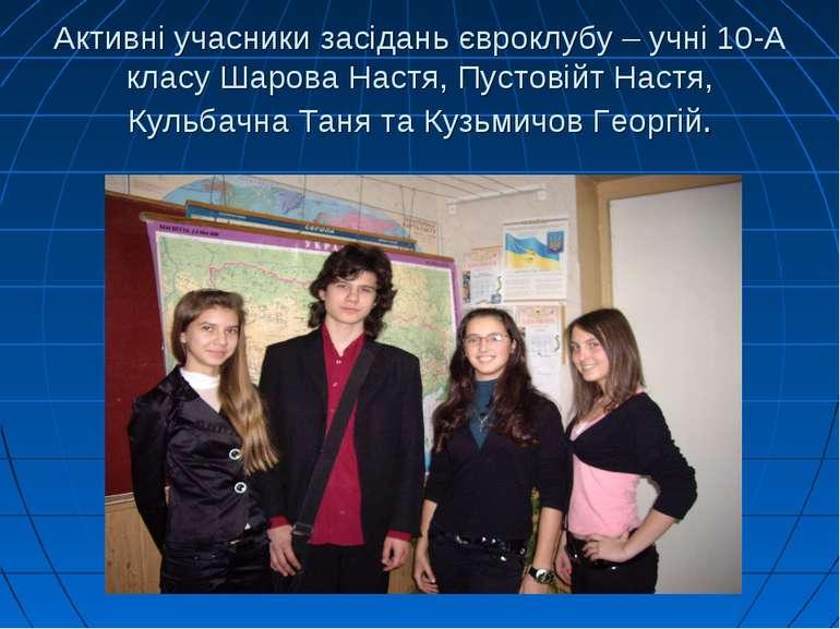 Активні учасники засідань євроклубу – учні 10-А класу Шарова Настя, Пустовійт...