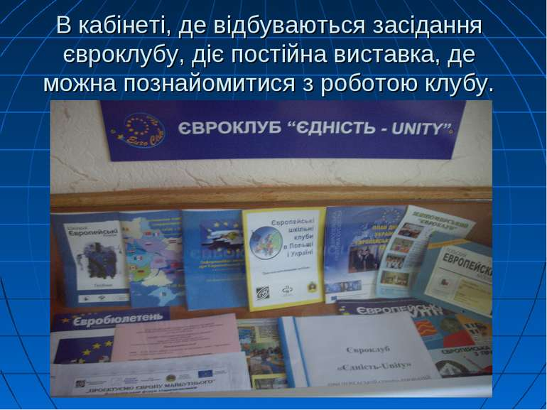 В кабінеті, де відбуваються засідання євроклубу, діє постійна виставка, де мо...