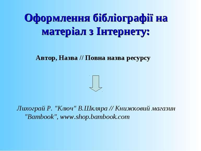 Оформлення бібліографії на матеріал з Інтернету: Автор, Назва // Повна назва ...