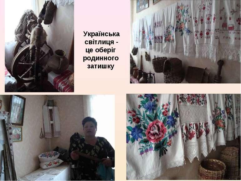Українська світлиця - це оберіг родинного затишку