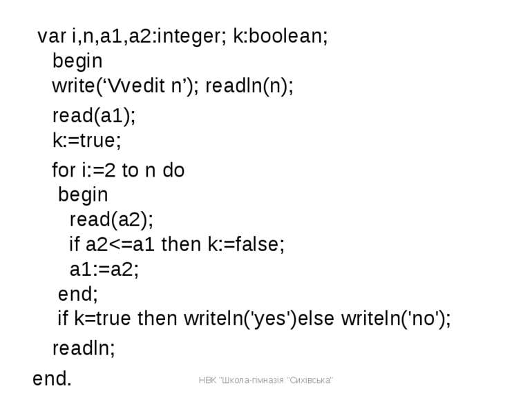 var i,n,a1,a2:integer; k:boolean; begin write('Vvedit n'); readln(n);   read...