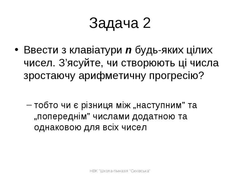 Задача 2 Ввести з клавіатури n будь-яких цілих чисел. З'ясуйте, чи створюють ...