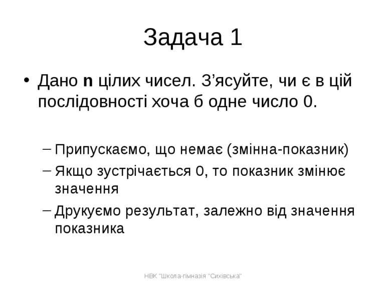 Задача 1 Дано n цілих чисел. З'ясуйте, чи є в цій послідовності хоча б одне ч...