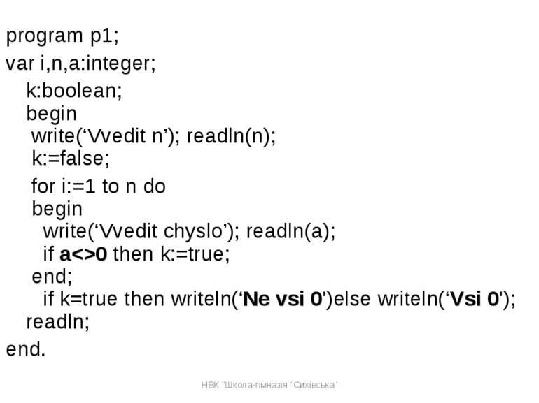 program p1;  var i,n,a:integer; k:boolean; begin  write('Vvedit n'); readln(n...