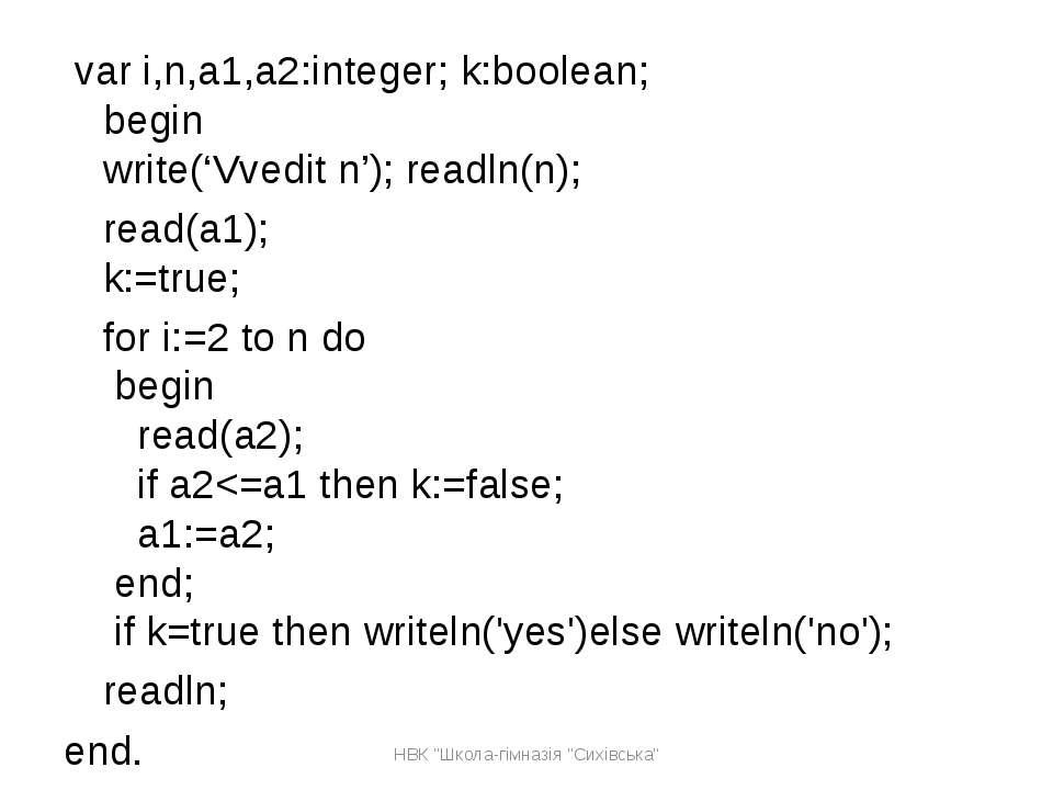 var i,n,a1,a2:integer; k:boolean; begin write('Vvedit n'); readln(n);  read...