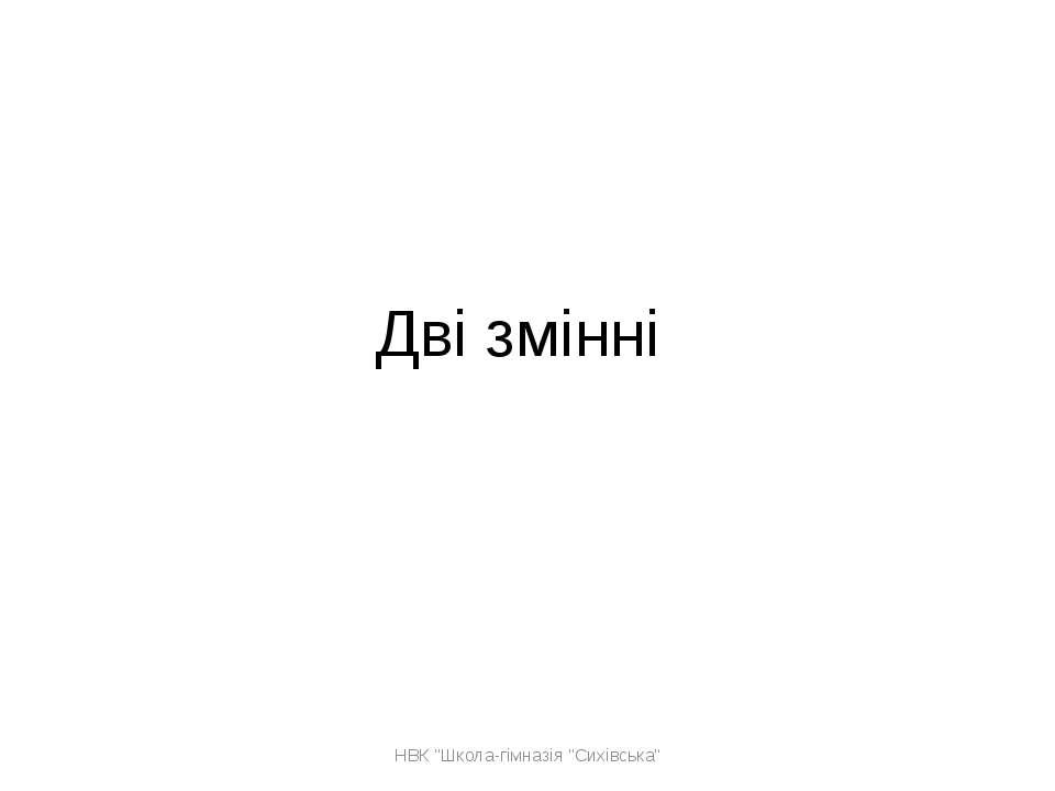 """Дві змінні НВК """"Школа-гімназія """"Сихівська"""" НВК """"Школа-гімназія """"Сихівська"""""""