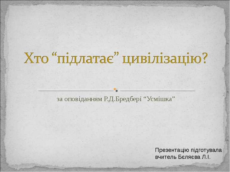 """за оповіданням Р.Д.Бредбері """"Усмішка"""" Презентацію підготувала вчитель Бєляєва..."""