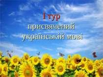 І тур присвячений українській мові