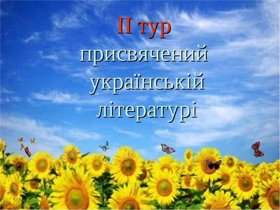 ІІ тур присвячений українській літературі