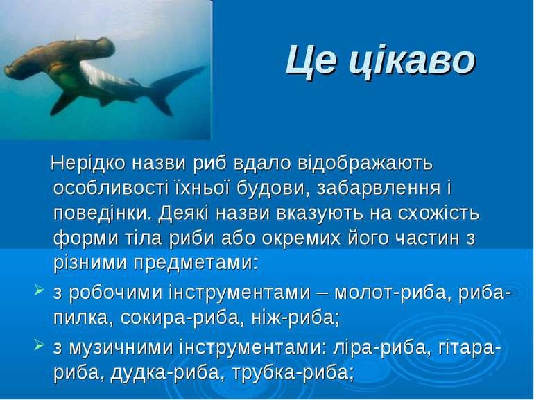 Це цікаво Нерідко назви риб вдало відображають особливості їхньої будови, заб...