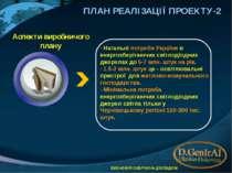 ПЛАН РЕАЛІЗАЦІЇ ПРОЕКТУ-2 Аспекти виробничого плану Нагальні потреби України ...