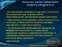 ТЕХНІЧНІ ХАРАКТЕРИСТИКИ НОВОГО ПРОДУКТУ-2 - Всі перспективні напрямки та недо...