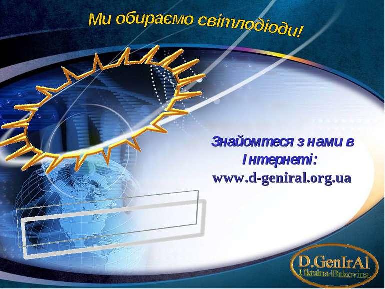Знайомтеся з нами в Інтернеті: www.d-geniral.org.ua