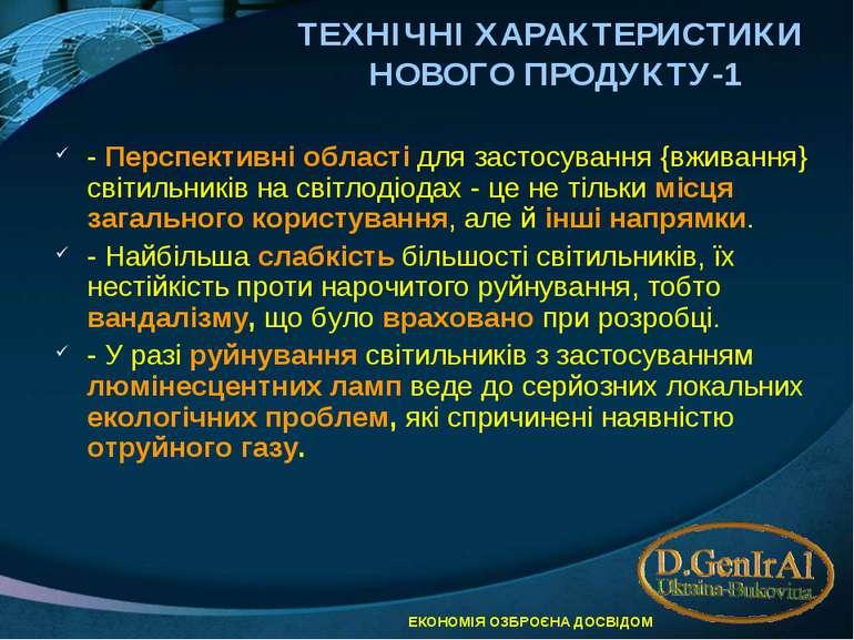ТЕХНІЧНІ ХАРАКТЕРИСТИКИ НОВОГО ПРОДУКТУ-1 - Перспективні області для застосув...