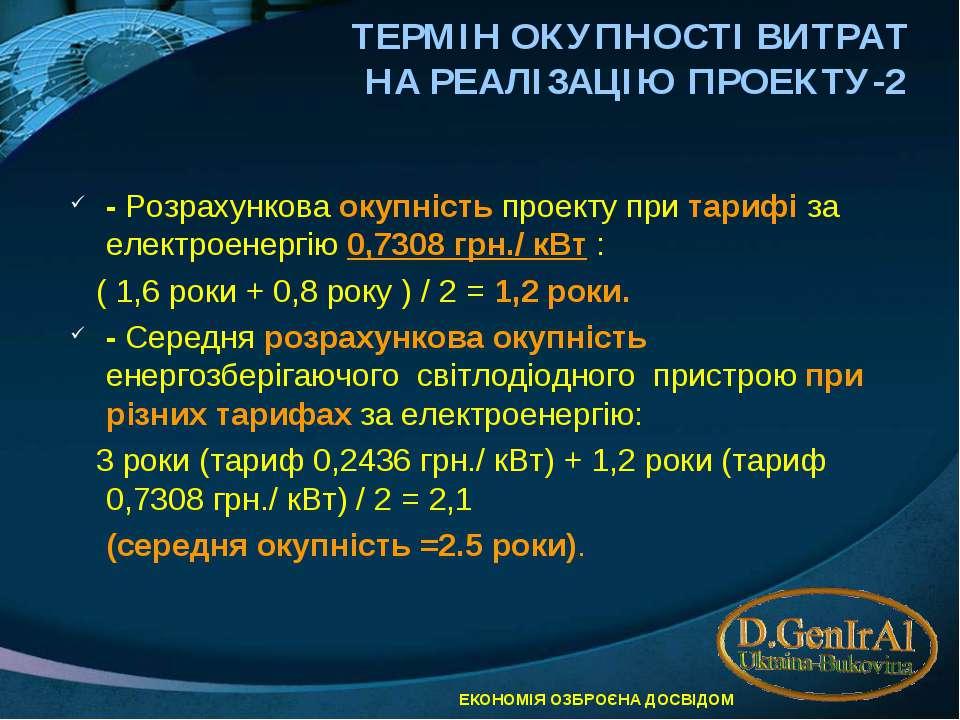 ТЕРМІН ОКУПНОСТІ ВИТРАТ НА РЕАЛІЗАЦІЮ ПРОЕКТУ-2 - Розрахункова окупність прое...