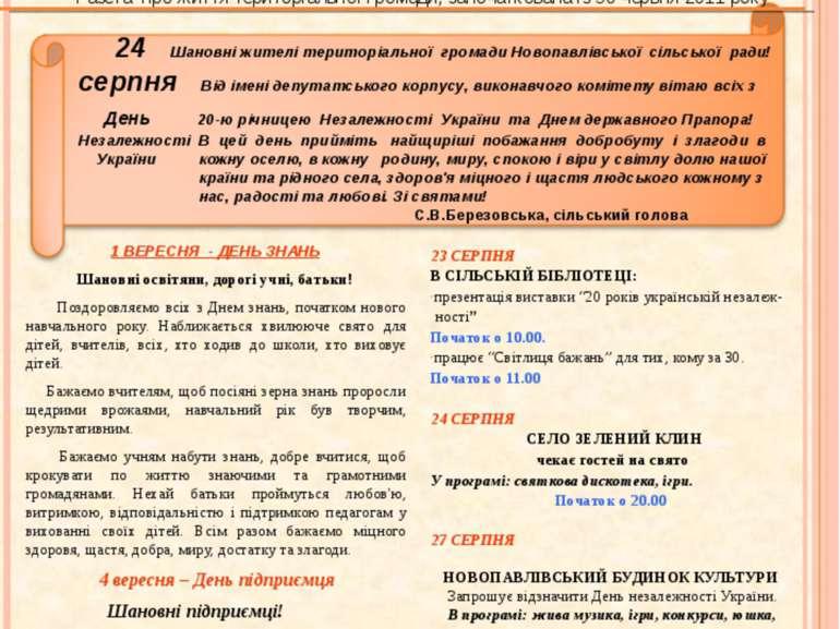 """23 СЕРПНЯ В СІЛЬСЬКІЙ БІБЛІОТЕЦІ: презентація виставки """"20 років українській ..."""