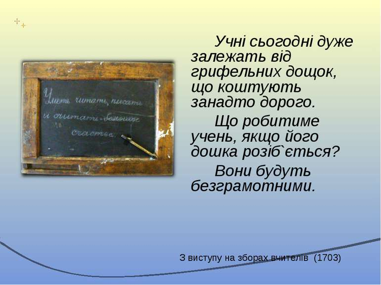 Учні сьогодні дуже залежать від грифельних дощок, що коштують занадто дорого....