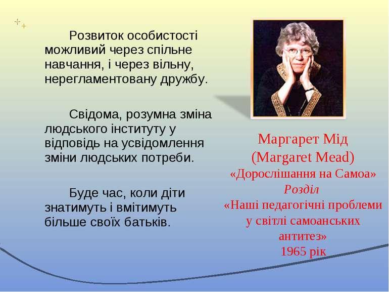 Розвиток особистості можливий через спільне навчання, і через вільну, нерегла...
