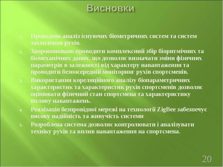 Проведено аналіз існуючих біометричних систем та систем захоплення рухів. Зап...