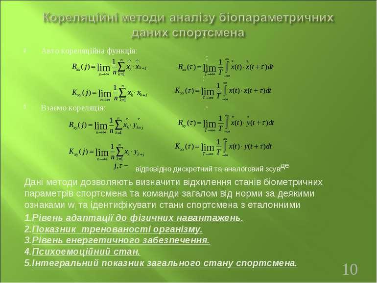 Авто кореляційна функція: Взаємо кореляція: ; ; ; , де відповідно дискретний ...