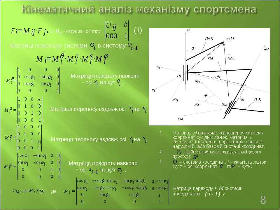 Матриця М визначає відношення системи координат сусідніх ланок, матриця Т виз...