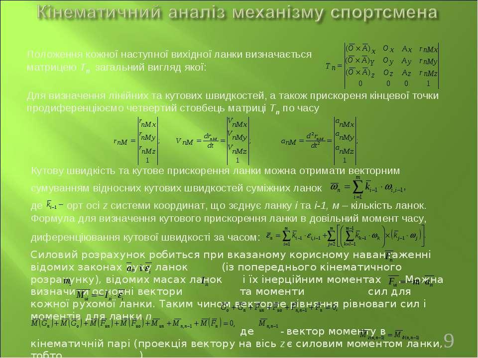 Силовий розрахунок робиться при вказаному корисному навантаженні відомих зако...