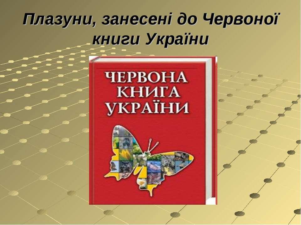 Плазуни, занесені до Червоної книги України